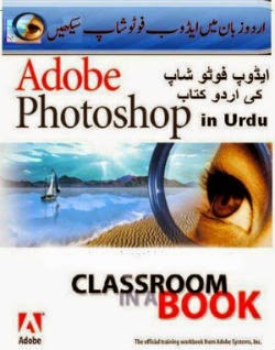 Adobe Photo Shop Urdu Free Download Pdf Book