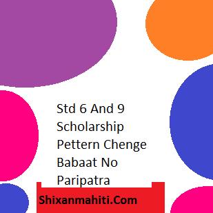 Std 6 And 9 ScholarshipPettern Chenge Babaat No Paripatra