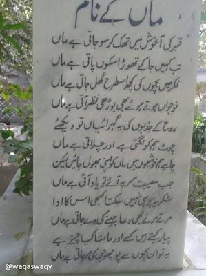 Qabar Ki Aghosh
