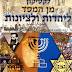 """معجم المفاهيم اليهودية والصهيونية לקסיקון """"מן המסד"""" ליהדות ולציונות Lexicon """"From The Foundation"""" of concepts in Judaism and Zionism"""