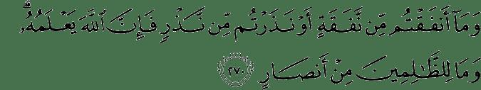 Surat Al-Baqarah Ayat 270