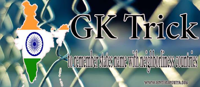 GK Tricks to remember states name with neighborliness countries