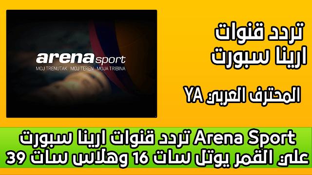 تردد قنوات ارينا سبورت Arena Sport علي القمر يوتل سات 16 وهلاس سات 39