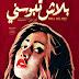 مخرج فيلم بلاش تبوسنى يقول : أين البوس فى السينما المصريه
