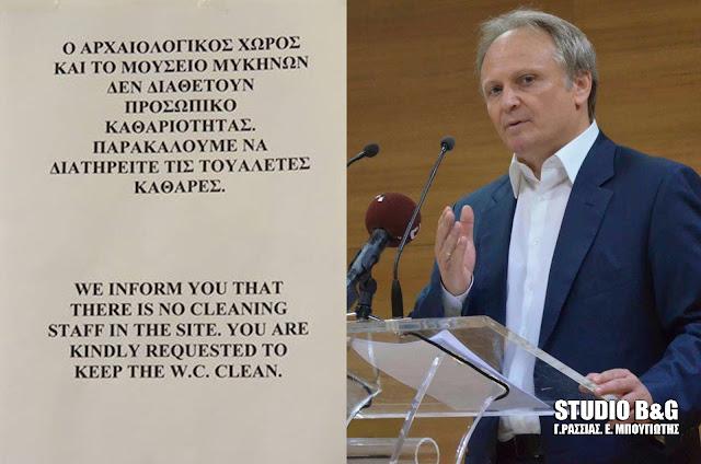 Απάντηση Κονιόρδου σε Ανδριανό για την απαράδεκτη εικόνα στον αρχαιολογικό χώρο και το μουσείο Μυκηνών