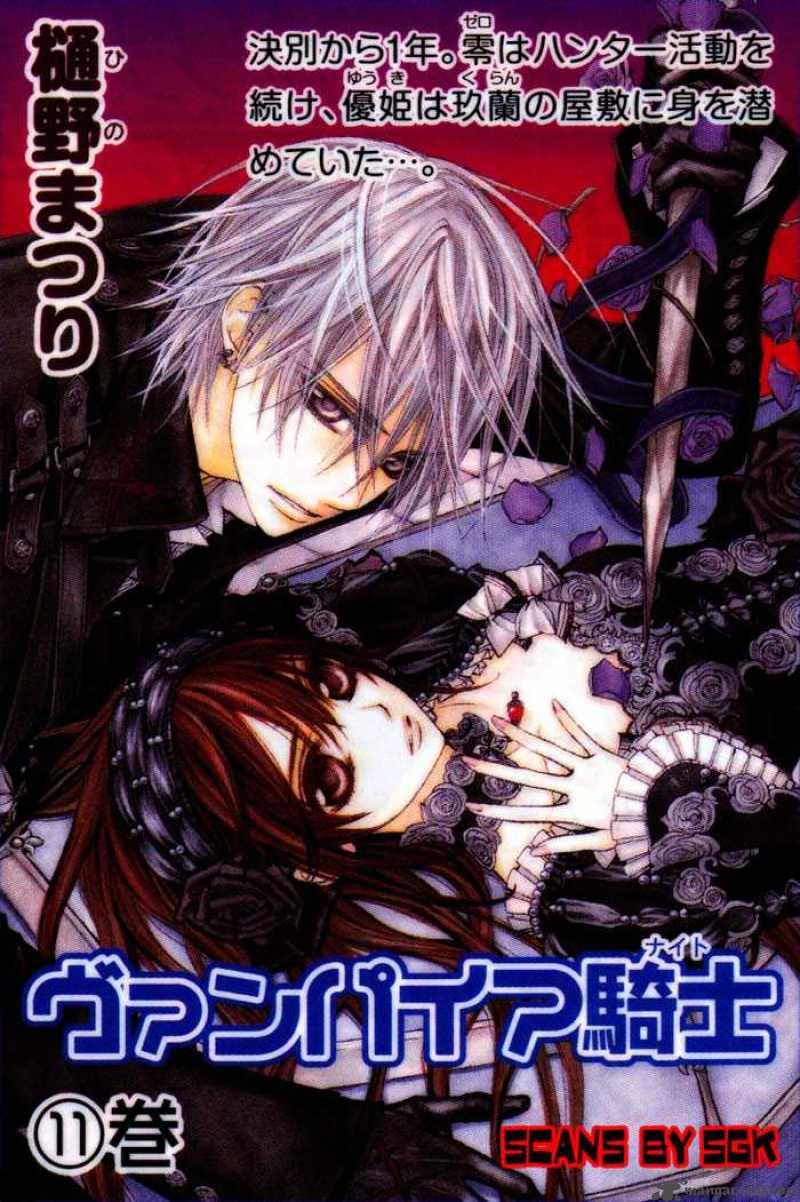 Vampire Knight 056