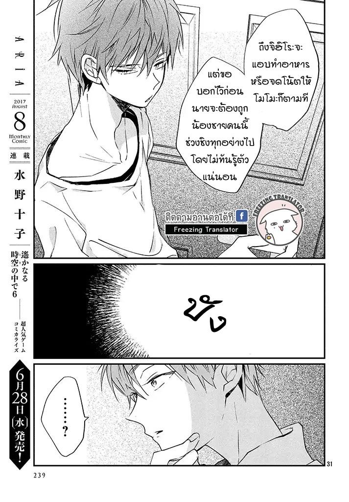 Inuwashi Momo wa Yuruganai - หน้า 31