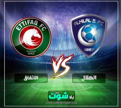 مشاهدة مباراة الهلال والاتفاق بث مباشر اليوم 1-4-2019 في كأس خادم الحرمين الشريفين