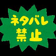 「ネタバレ禁止」のイラスト文字