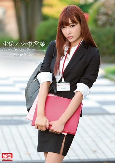 [ซับไทย] เปลือยชีวิตสาวขายประกัน Pillow Sales Asuka Kirara Of Life Insurance Lady