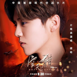 Lirik Lagu Luhan - Zhui Meng Chi Zi Xin Lyrics