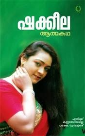 Shakeela Athmakadha - Autobiography of Shakeela is released.