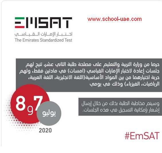 وزارة التربية تتيح جلسات إعادة (في مادتين فقط) لطلبة الصف الثاني عشر في اختبار الإمارات القياسي emsat
