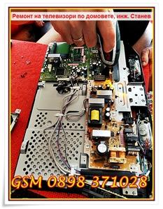 техник, ремонт на електроуреди,  ремонт на  LCD телевизор, електроуред, телевизор, изгорели лампи на подсветка, телевизори, тъмен екран, има говор, няма картина, матрица, лампи на подсветка, Ремонт на телевизори в дома,  сервиз, инж. Станев, Ремонт на телевизори, ремонт на LCD телевизор, подсветка,ремонт на телевизор, матрица на LCD телевизор, LCD телевизор,телевизионен техник, Изгорели лампи на подсветка на телевизор,