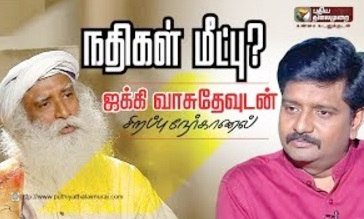 EXCLUSIVE: Interview With Jaggi Vasudev 13-09-2017 Puthiya Thalaimurai Tv