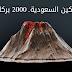 السعودية تجثم على 2000 بركان خامد قد تثور إن تعرّضت الأرض تحتها إلى هزات متتالية