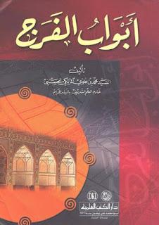 Karya Sayid Muhammad Bin Alawi al-Maliki Tentang Doa dan Wirid