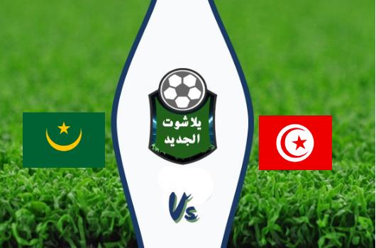 نتيجة مباراة تونس وموريتانيا اليوم 06-09-2019 مباراة ودية