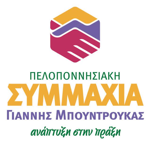 Τέσσερις νέους υποψήφιους ανακοίνωσε η «Πελοποννησιακή Συμμαχία» του Γιάννη Μπουντρούκα