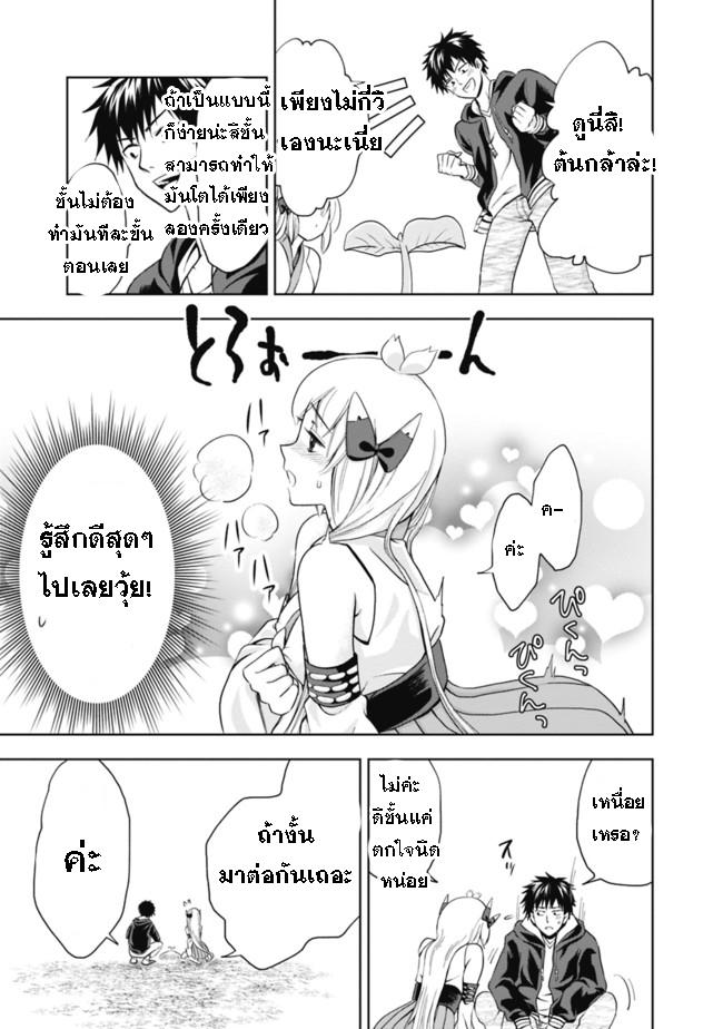 Ore no Ie ga Maryoku Spot datta Ken - Sundeiru dake de Sekai Saikyou - หน้า 15