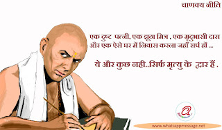 chankya-neeti-quotes-in-hindi-image-8