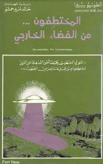 تحميل كتاب المختطفون من الفضاء الخارجي pdf