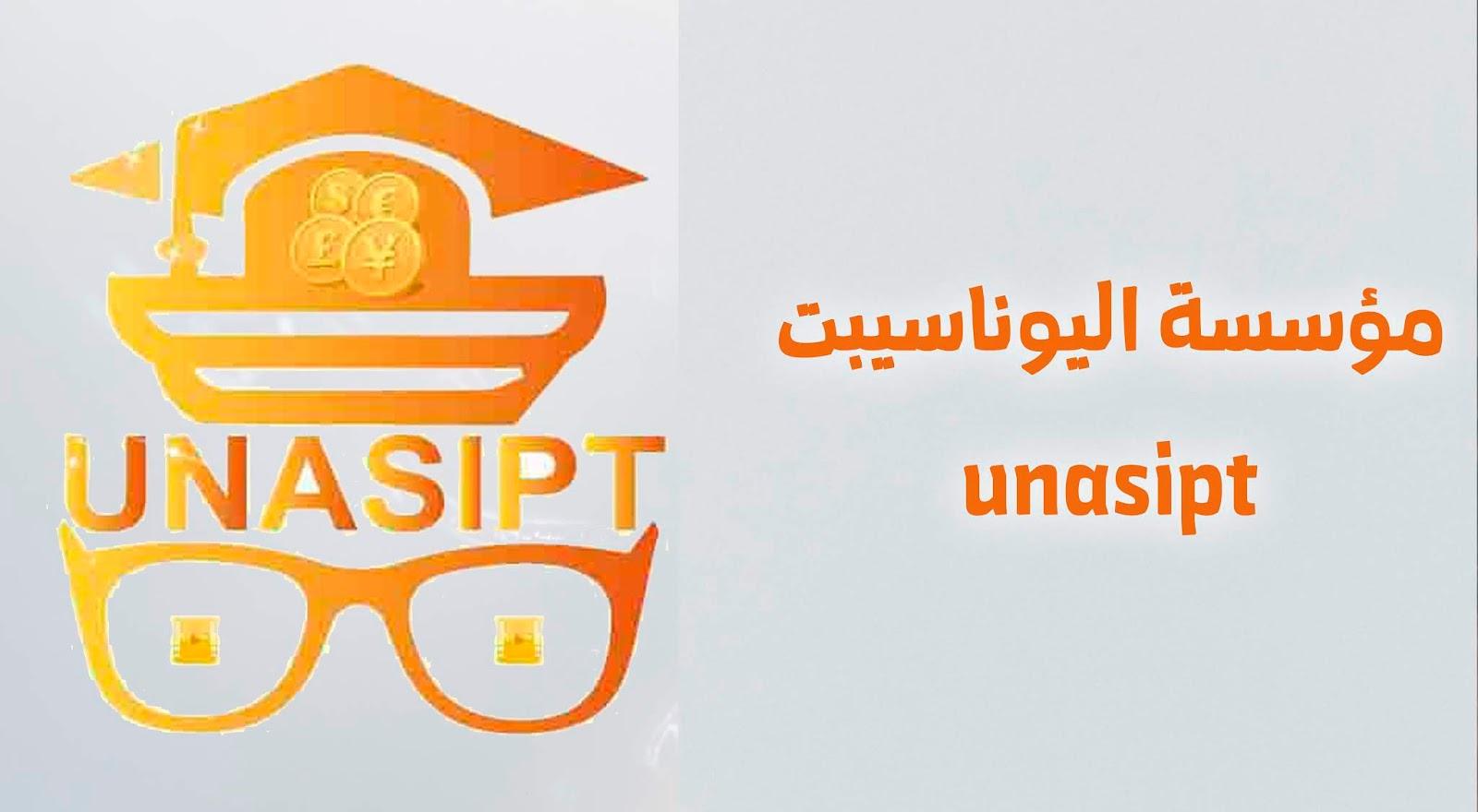 مؤسسة اليوناسيبت unasipt التعليمية البريطانية تسعي للإستثمار البشري