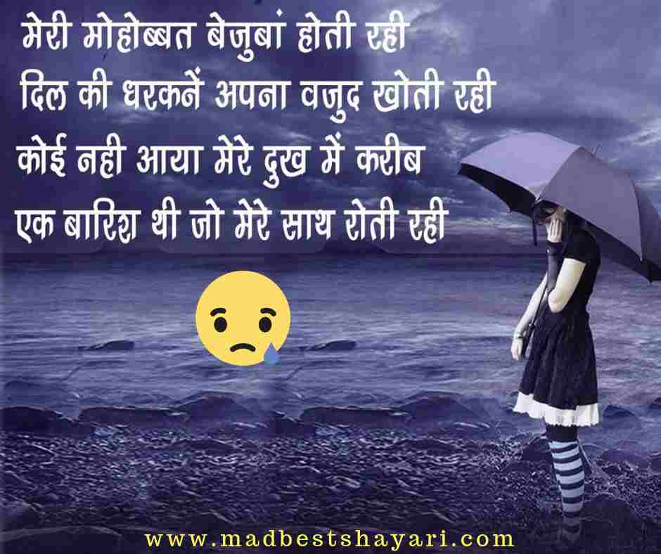 Sad Love Shayari in Hindi for Girlfriend with Image, sad hindi shayari image
