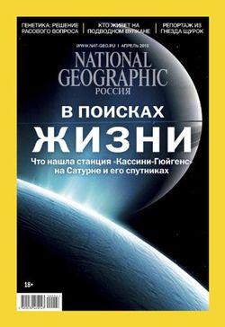 Читать онлайн журнал<br>National Geographic (№4 апрель 2018)<br>или скачать журнал бесплатно