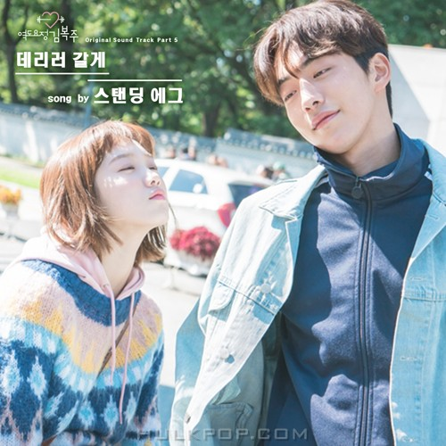 Standing Egg – Weightlifting Fairy Kim Bok-Joo OST Part.5