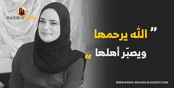 """توضيح عاجل من عائلة المرحومة أنس الزوالي حول حقيقة مرضها وأسباب """" الحرقة """""""