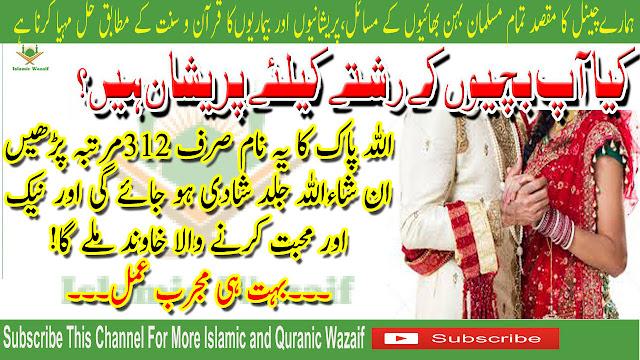 Larki Ke Rishte Ka Wazifa/Wazifa for Marriage/Ladkiyo Ke Liye Shaadi Ke Rishte/Islamic Wazaif