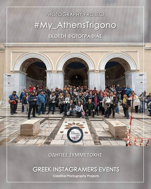 Διαγωνισμός Φωτογραφίας #My_AthensTrigono