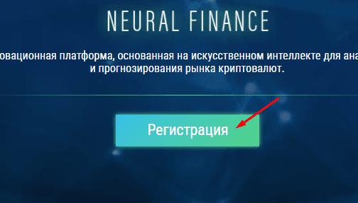 Регистрация в Neural Finance