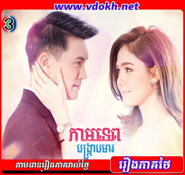 TV3 - Kam Tep Bongkrab Mear VIII