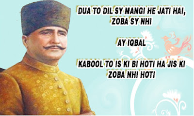 Dua To DIL Sy Mangi He | Allama Iqbal Poetry For Student