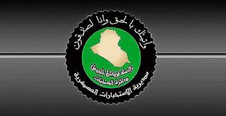 الاستخبارات العسكرية العراقية تعتقل  ثلاثة من خلايا داعش النائمه  في الصليخ شمال بغداد
