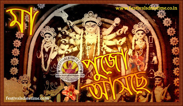 Puja Asche Bengali Wallpaper, Durga Puja Asche Photo Free