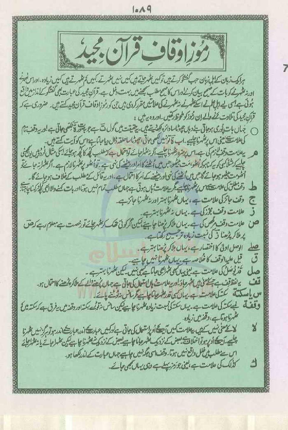 Kanz-ul-Iman (Recitation & Translation): Ramooz-e-Oqaaf-e