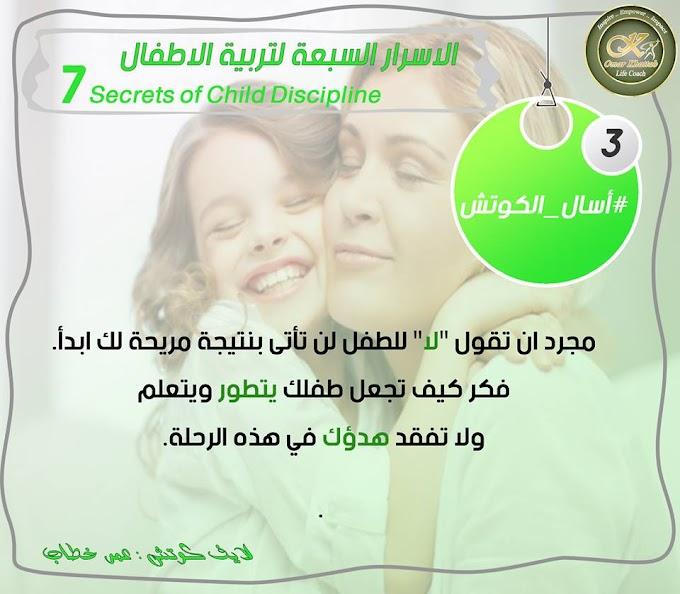 الاسرار السبعة اللى هتساعدك فى التربية لاولادك بشكل سهل مع اللايف كوتش عمر خطاب