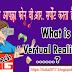 Virtual Reality and VR set Explained in Hindi