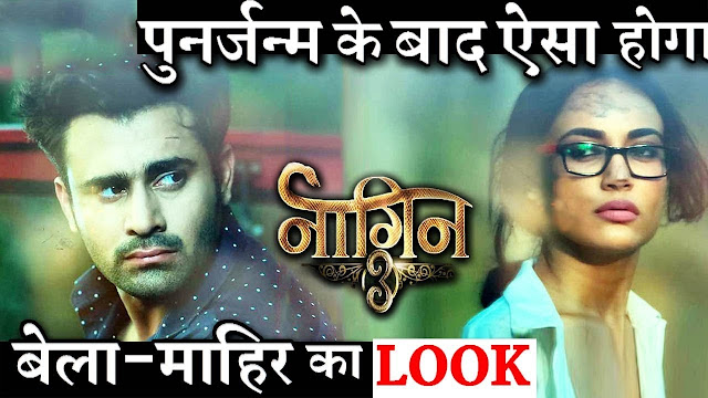 Big Twist : Mahir Bela reborn in 2 new characters of Mihir Shravani in Naagin 3