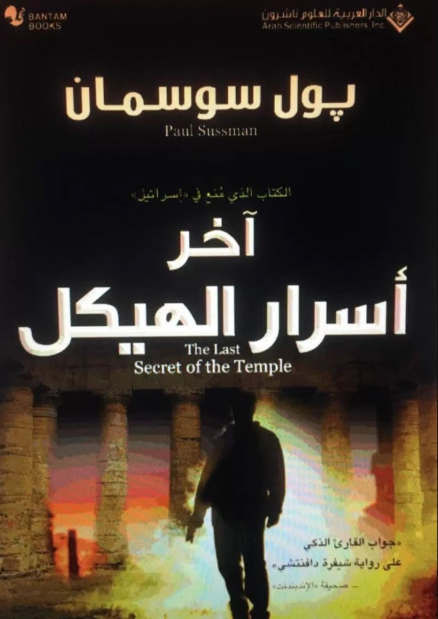 رواية اخر اسرار الهيكل
