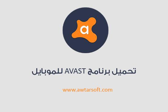 تحميل برنامج افاست موبايل انتي فيروس Avast Mobile Antivirus للاندرويد والايفون مجانا