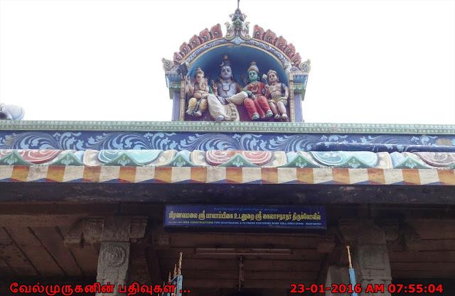 Kailasanathar Temple Thiruporur