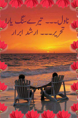 Tere sung yara novel by Arshad Abrar part 1 pdf