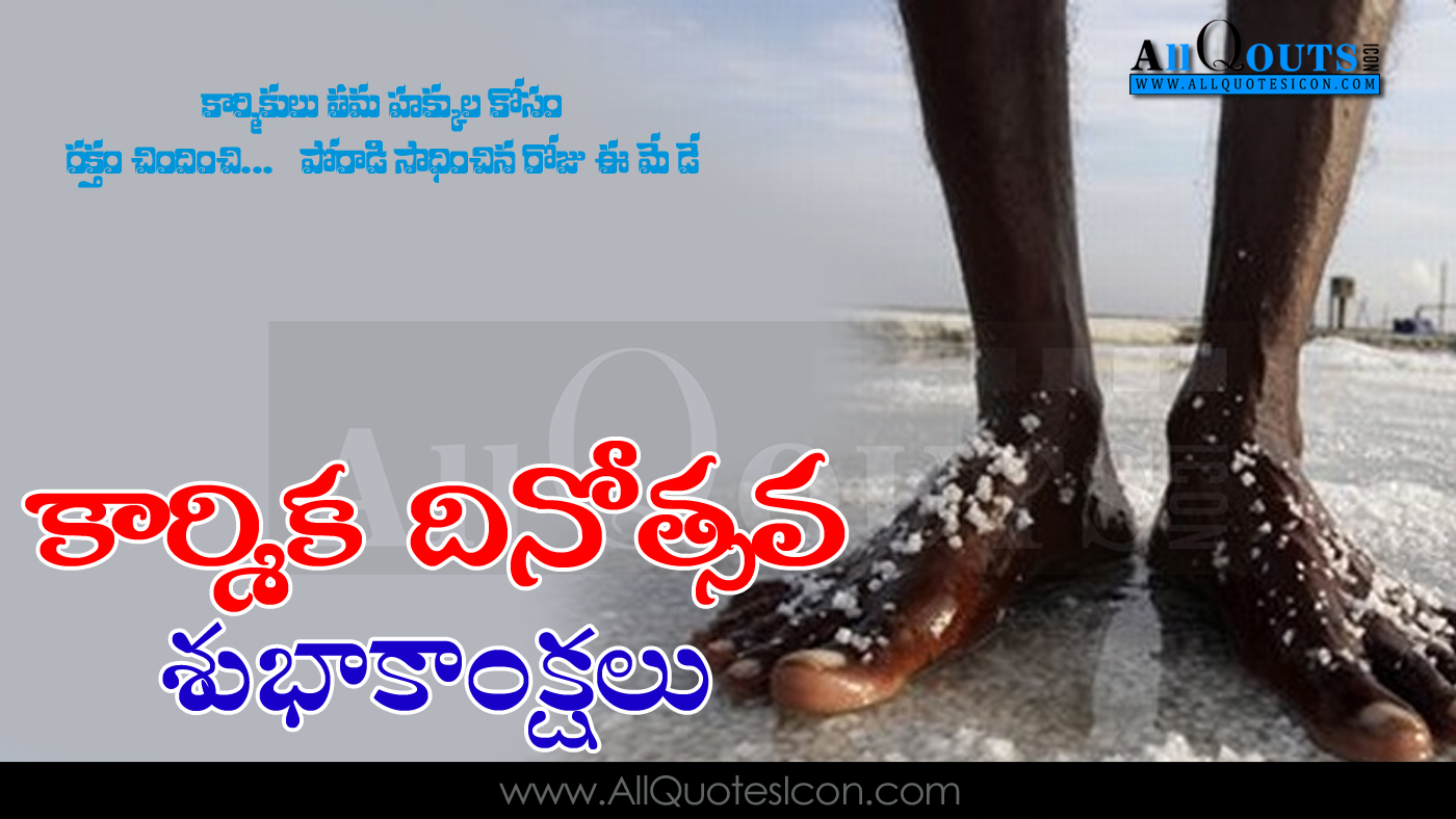 Best May Day Quotes And Sayings In Telugu Hd Wallpapers May Day