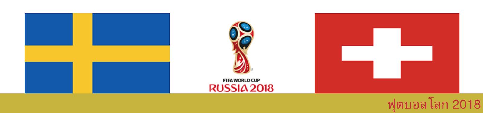 ดูบอลสด วิเคราะห์บอล ฟุตบอลโลก ระหว่าง สวีเดน vs สวิตเซอร์แลนด์