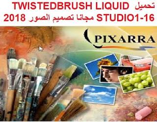 تحميل TWISTEDBRUSH LIQUID STUDIO1-16 مجانا برنامج تصميم وتعديل الصور 2018
