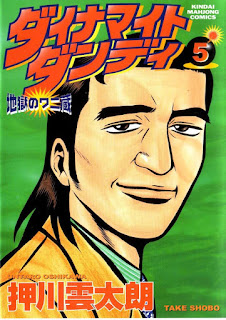 [Manga] ダイナマイトダンディ 地獄のワニ蔵 第01 05巻 [Dynamite Dandy: Jigoku no Wani zou Vol 01 05], manga, download, free